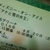 1年後のチケットの画像