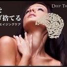 【募集中】大阪店・9月のオススメトリートメントの記事より
