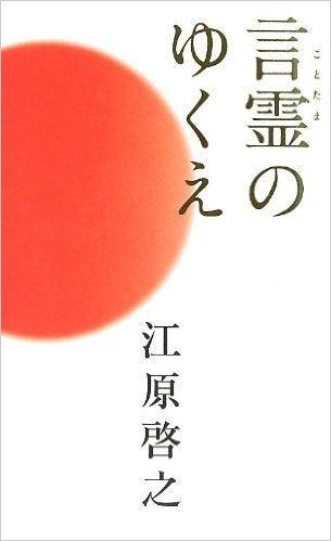 江原 啓之 コロナ ウイルス 江原啓之さんの霊視、破綻と崩壊と新型コロナウィルス
