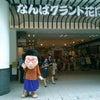 休業中の大阪・神戸旅行&仕入れの画像