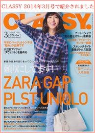 雑誌 Classyに掲載されました