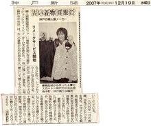 リメイク新聞掲載-2