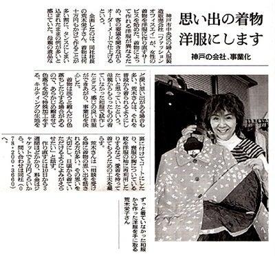 リメイク新聞掲載-3