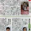 8月27日朝日新聞関西版の夕刊に、講座のお知らせが載りましたの画像