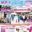 神戸ランニングフェス…