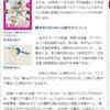 新宿経済新聞さんにピースフェスを紹介していただきました。の画像