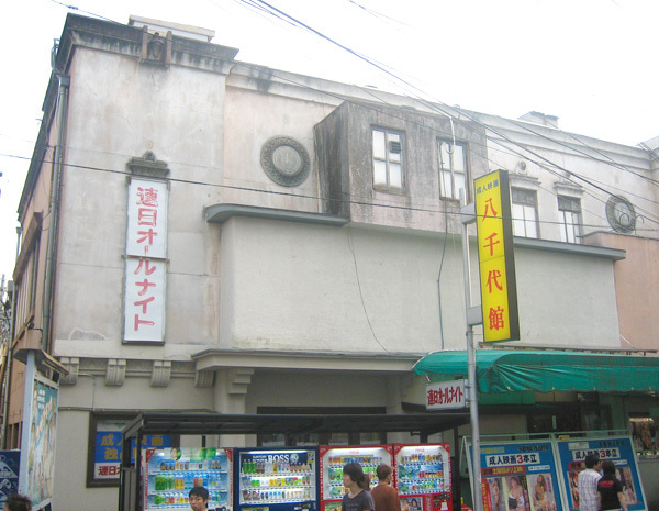 八千代館   京都案内人のブログ