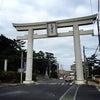 大洗磯前神社の一の鳥居が再建されたのは昭和38年12月の画像