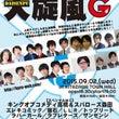 9月ハナコ出演ライブ