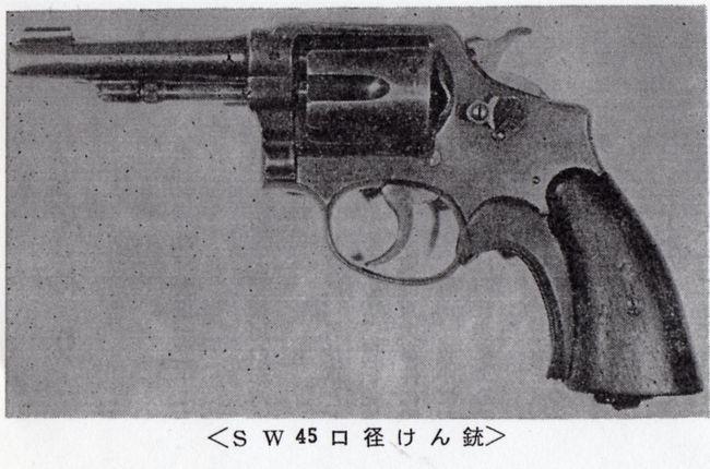 M1917 その10 まとめ | 日本警察拳銃史