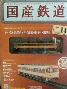 国産鉄道第14巻パッケージ