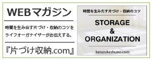 片づけ・収納.com