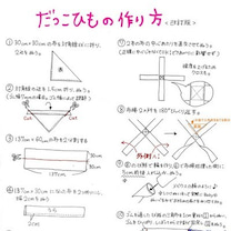【改訂版】抱っこ紐の作り方 フェリシモ風から発展!!の記事に添付されている画像