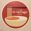 らー麺  にたまご ni-tamagoの画像