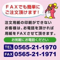 名刺 FAX注文