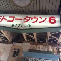 謎な商店街の巻〜〜