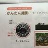 初心者でも簡単キレイに写真が撮れる☆「EOS Kiss X8i」②食べ物撮影の画像