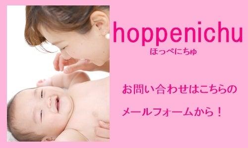 大阪ベビーマッサージ教室hoppenichuのお問い合わせはこちらから