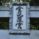 金刀比羅神社 福岡県福岡市中央区桜坂3丁目3-20の記事より