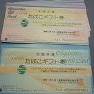 紙くずになる前に・・・ ~小田原周辺の買取は買取キング JR鴨宮駅前店~の記事より
