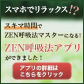 ZEN呼吸法アプリ