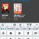 電子書籍|Kindle|Androidでの読み方|の記事より