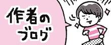 「あきばさやかブログ