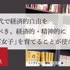 「覚悟の一冊」の画像