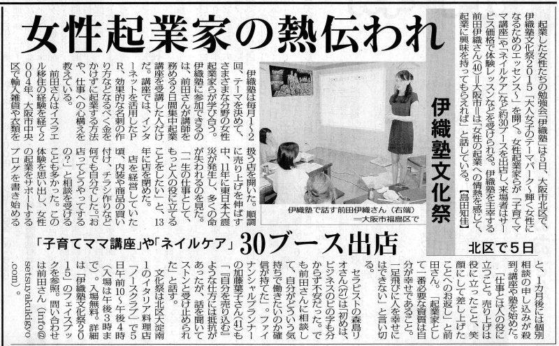 毎日新聞大阪版