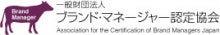ブランド協会ロゴ