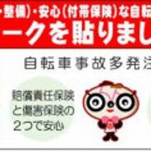 【ブリヂストン電動ア…