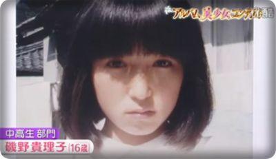 JK時代の磯野貴理子の画像   ウドのひとりごと