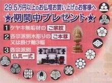 20150904仏壇特典