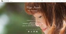 ストーンコーディネーター井上幸珠 web site