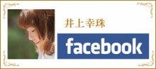井上幸珠 facebook