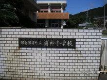 浦神小学校2