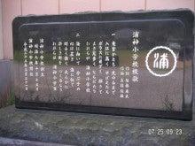 浦神小学校5