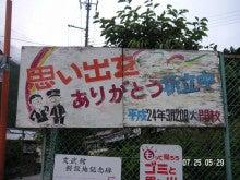 平谷小学校1