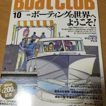 ボートクラブ10月号
