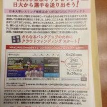 【ご支援お願い】日本…