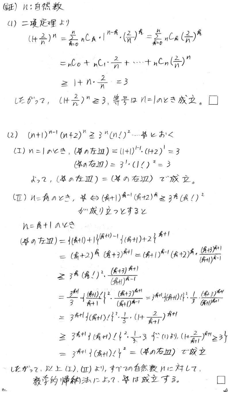 不等式 法 的 数学 帰納