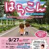 北海道八雲町主催 婚活イベント「はちこん」の画像