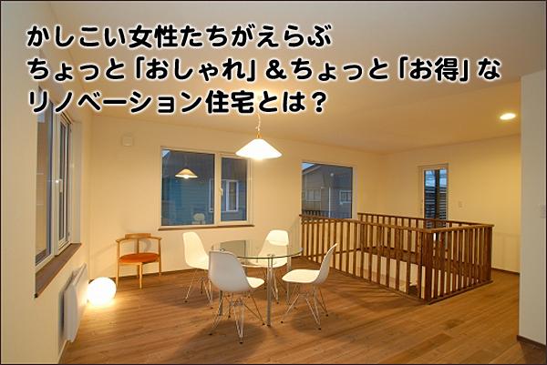 リノベーション リフォーム 札幌 アクシエイズム
