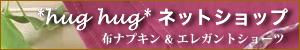 hughug-banner