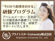ブライトスターUniversity株式会社