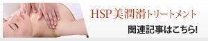 HSP美潤滑についての記事
