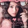 AneCan 10月号発売の画像