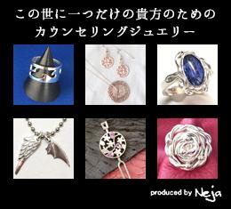 5568Mind Jewelry produced by Neja