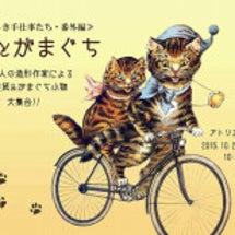 猫とがまぐち〜納品し…