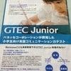 GTEC juniorテスト実施の画像